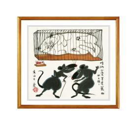 黄永玉鼠 生肖鼠 鼠年礼物 生肖礼物 猫鼠图 猫鼠画作 鼠图