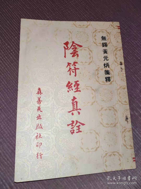 实拍现货《阴符经真诠》平装一薄册——此书小店有两个版本,价格绝对全市最低!不用查库存,不用台湾发货。
