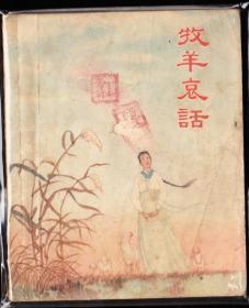 牧羊哀话---上美版老版罕见古典连环画样书