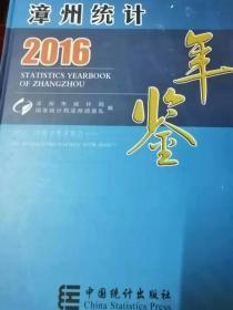 漳州统计年鉴2016