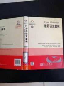 药物化学百科16:新药研发案例