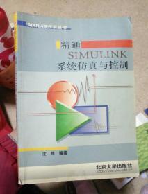 精通SIMULINK系统仿真与控制/MATLAB开发丛书