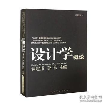 """设计学概论(第3版)/""""十二五""""普通高等教育本科国家级规划教材"""
