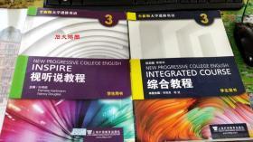 全新版大学英语进阶英语3综合教程