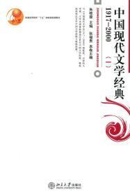 中国现代文学经典.1917—2000