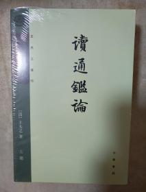 读通鉴论 全三册 王夫之著作