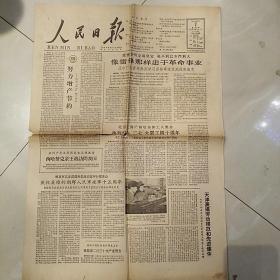 《人民日报》1962年2月7日(存第1-4版) 【刊学习雷锋的文章、雷锋事迹。并刊有罗瑞卿为雷锋题词,系《人民日报》首次刊登学雷锋题词,折叠邮寄】