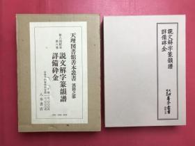 说文解字篆韵谱详备碎金 天理図书馆善本丛书 汉籍之部
