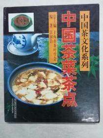 中国茶菜茶点(中国茶文化系列)