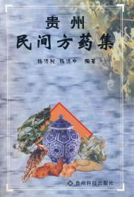 贵州民间方药集