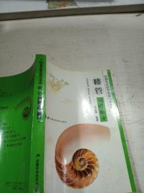 瘘管治疗秘方/中国传统医学民间疗法丛书