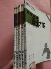 风靡天下的家教品牌家长培训核心教程【全套5册 合售】