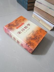 中国文学宝库——宋诗精华