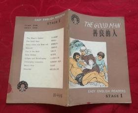中学生英语读物  第一辑(7本合售)