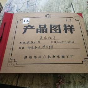 铁道部藏早期机车资料图纸<新胜利型蒸汽机车:动轮轴箱、弹簧装置>8开本
