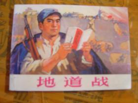 北京小学生连环画 地道战