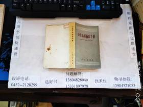 中医外科临床手册  小32开本