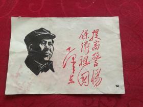 文革宣传画木刻版 <毛主席头像及语录>  32开(34)