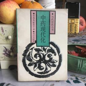 正版现货 当代中医丛书:中药现代化(89年一版一印,仅3550册,)