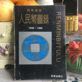 正版现货 人民币图录(1948-1988)全彩页.原样图版【非馆藏无涂画..一版一印】