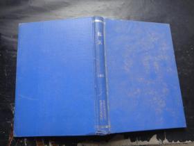 航天(1983年第3、4期+1984第2、3、4、5、6期+1985年第1、2月号)8期合订本