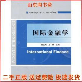国际金融学/宿玉海