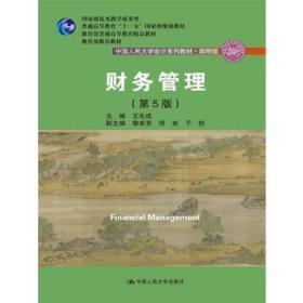 二手正版财务管理(第五5版)简明版 王化成 中国人民大学出版社