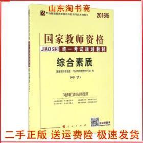国家教师资格统一考试规划教材综合
