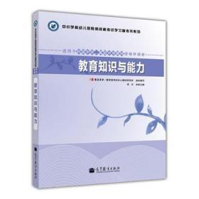 二手正版教育知识与能力 李方 高等教育出版社