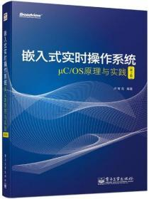 嵌入式实时操作系统μC/OS原理与实践 第2版 卢有亮 嵌入式系统 自动控制/人工智能 电子工业出版社 9787121225178 书籍 #