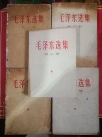 毛泽东选集(全五卷)(品相见图)