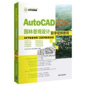 二手正版AutoCAD 2014园林景观设计自学视频教程  清华大学出版社