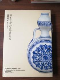北京光华路五号艺术馆藏陶瓷