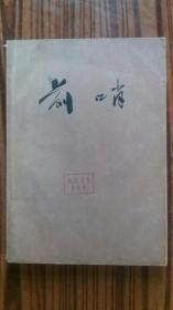 1957年出版++<<前哨>>合订本6---12期