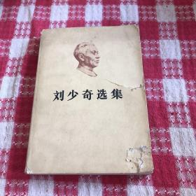 刘少奇选集下册