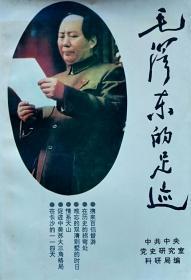 《毛泽东的足迹》