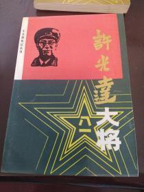 许光达大将(十大将传记丛书)(w)