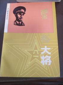 粟裕大将(十大将传记丛书)(w)