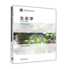 二手正版生态学(第7版)(版) Manuel C. Molles Jr. 高等教育出版