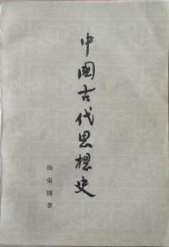 《中国古代思想史》1954年出版,1976年7月2版。