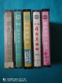 豫剧磁带合售[5盒]