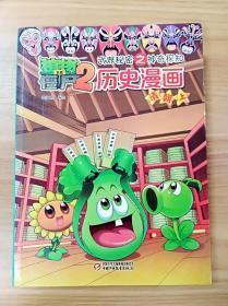 ER1022645 植物大战僵尸2武器秘密之神奇探知历史漫画 上 清朝【一版一印】