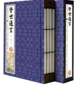 警世通言 普及版 线装一函四册冯梦龙三言二拍之一线装本竖排字中国古代世情小说名著线装书