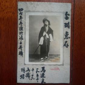 民国著名京剧演员马连良签名照片
