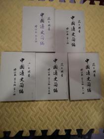 中国通史简编第一编 第二编 第三编(一册、二册)4本