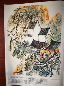 彩铜版美术插页(单张)石鲁国画《家家都在花丛中》,甘肃洮砚。