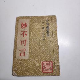妙不可言(小有趣丛书第一种  民国32年 新中国报社出版)