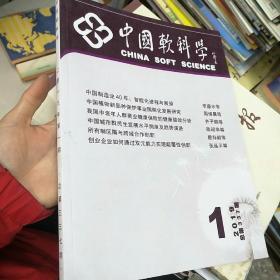 中国软科学。