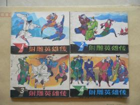 射雕英雄传(4册全)  连环画