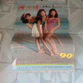 1990年挂历---海南情,12张全,76/52cm(刘冬,赵越,张琪等明星)